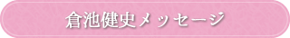 倉池健史メッセージ